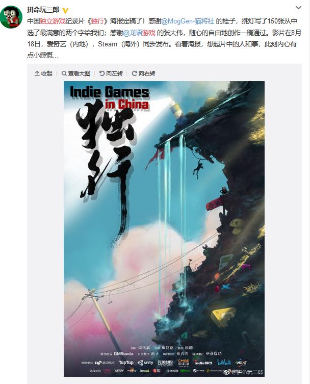 中国独立游戏纪录片《独行》海报定稿 8月18日上线