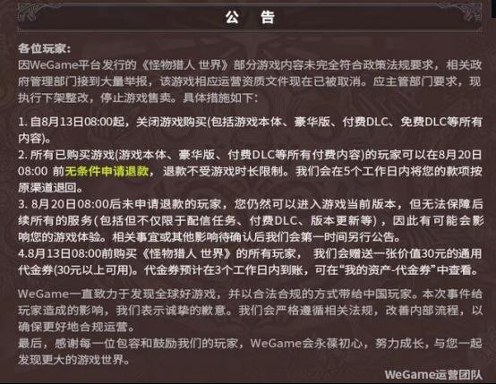 《怪猎》事件背后折射出国内游戏业的内忧外患