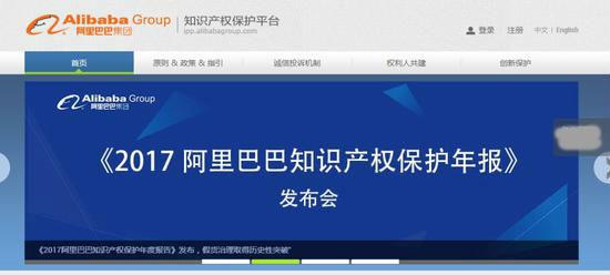 知识产权保护平台的官网,据媒体报道,今年6月以前都处于无法打开的状态