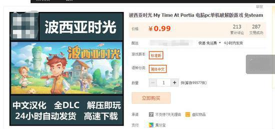 """淘宝上售卖的就是类似这样号称""""免Steam""""的破解版游戏"""