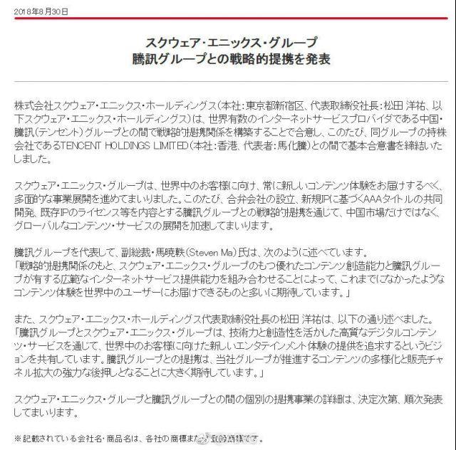 Square Enix将与腾讯成立合资公司 共同开发3A大作