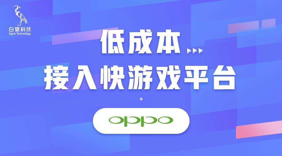 白鹭携手OPPO助力开发者低成本接入快游戏平台
