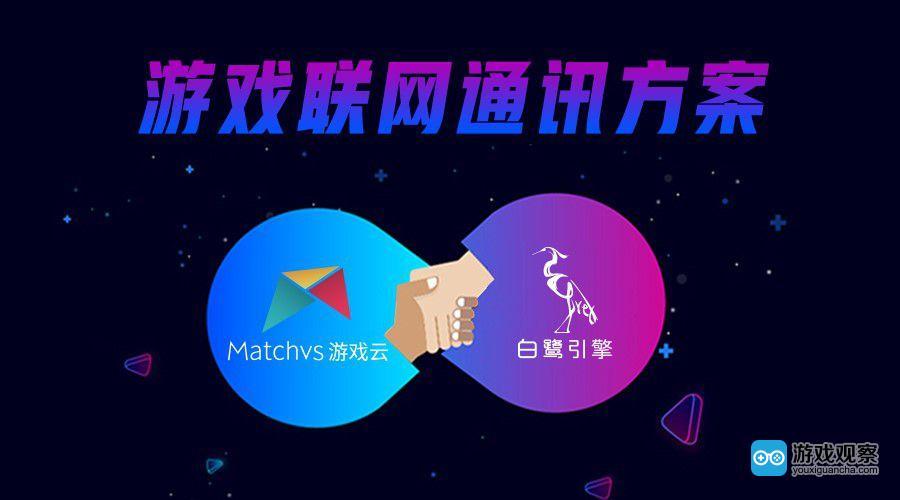 白鹭引擎携手Matchvs 推出优质游戏联网通讯方案