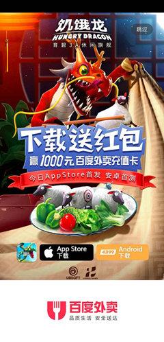 强大宣发助力 育碧3A手游《饥饿龙》获苹果推荐