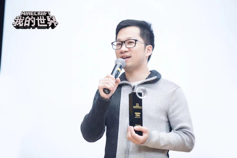 《我的世界》中国版制作人陈枫先生上台领奖发言