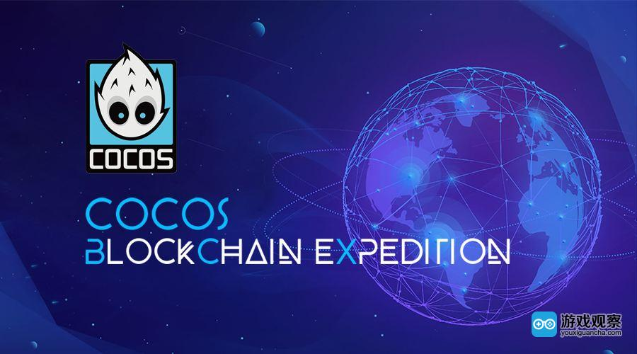 区块链游戏开发平台Cocos-BCX