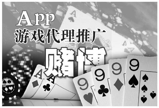 揭秘棋牌类App灰色产业链 代理推广可月入50万元