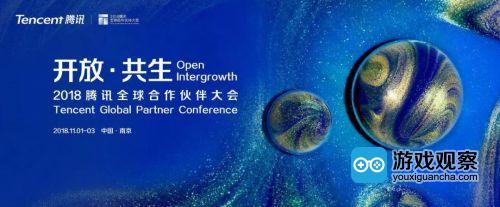 2018腾讯全球合作伙伴大会将于11月在南京召开