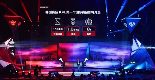王者荣耀职业联赛正式出海 国际赛区首站落地韩国