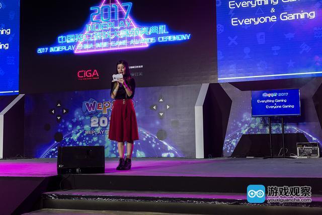 indiePlay中国独立游戏大赛的颁奖典礼