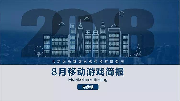 伽马数据8月简报:38款产品海外月流水超2000万