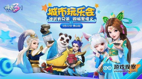 神武3(端游)城市玩乐会9月22日正式登陆广东佛山