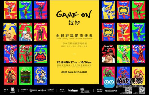 空降派对抵达深圳,与Game On绽放一起嗨翻游戏展