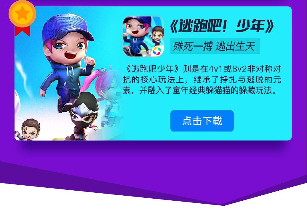 应用宝8月手游报告:IP游戏成绩斐然 玩法融合创新成亮点