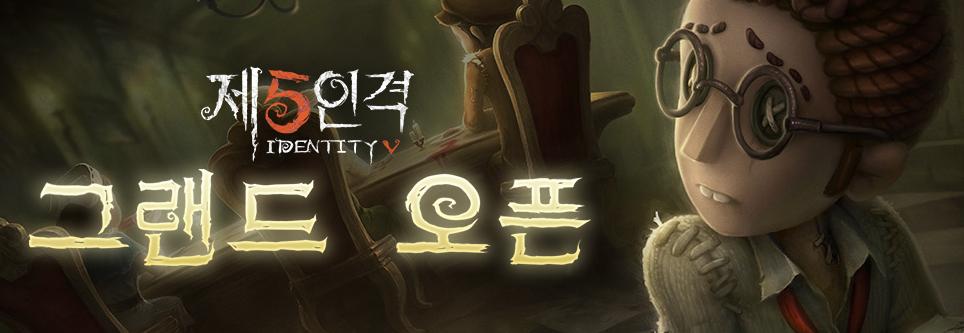 《第五人格》空降韩国免费榜 网易游戏出海再下一城
