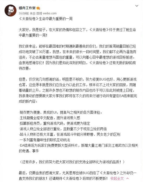 《太吾绘卷》首周销量破30万 官方致谢并公布更新计划
