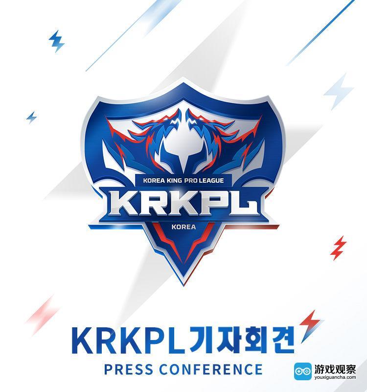 王者荣耀职业联赛韩国赛区LOGO曝光