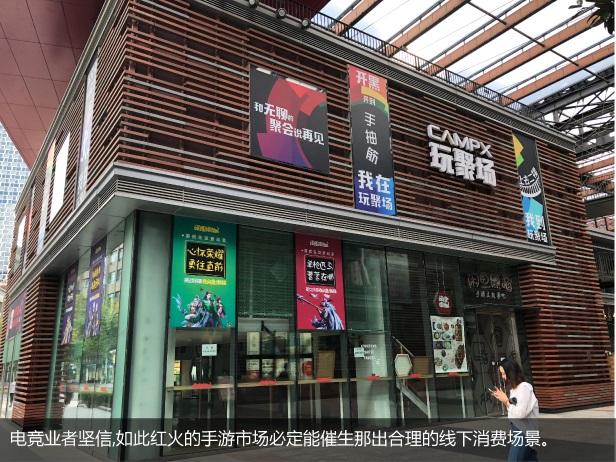 王思聪和Sky的手游电竞馆关门 这个行业也开始洗牌了