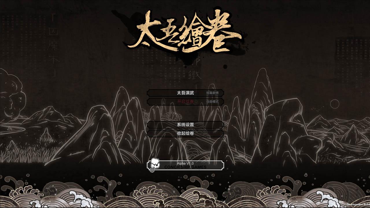 首周销量超30万 国产独立游戏《太吾绘卷》为何畅销