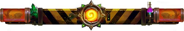 以《炉石传说》为例 浅析卡牌游戏的随机性
