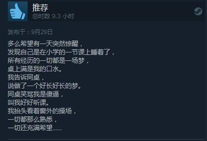 国产独立游戏《中国式家长》成新爆款 Steam好评率89%