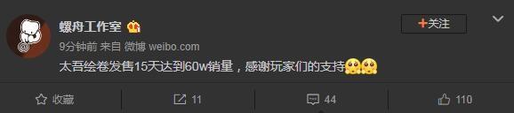 《太吾绘卷》发售15天销量破60万 刷新纪录只用了两天