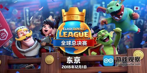 2018CRL全球总决赛落户东京