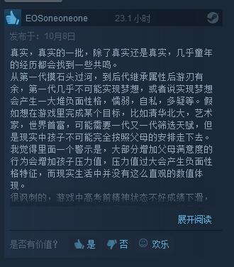 《中国式家长》Steam下方评价