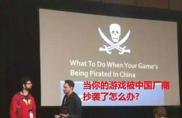当你的游戏被中国厂商山寨怎么办