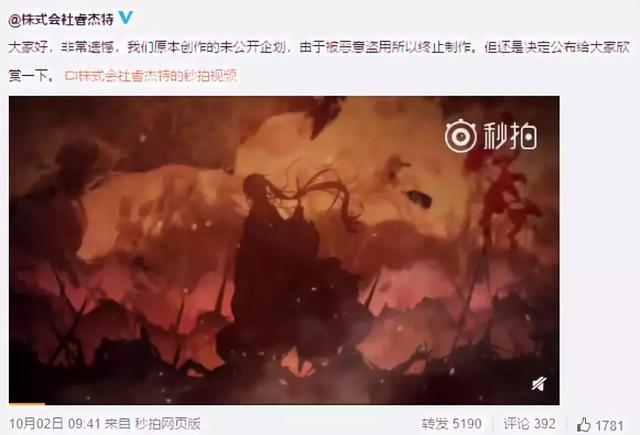 R社曝《千年浮生梦》遭恶意盗用 《仙剑》开发商躺枪