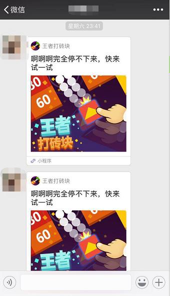 国庆七天长假 一批新的小游戏在微信群聊里刷屏
