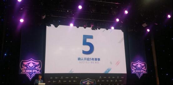 王者荣耀职业联赛韩国赛区开启5年计划