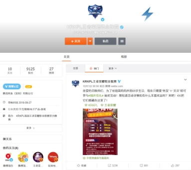 KRKPL官方微博建立