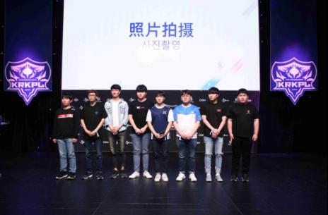 8支参加KRKPL的韩国职业战队代表