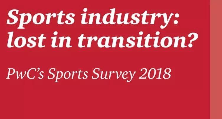 普华永道2018体育产业五大预测:电竞将超越足球