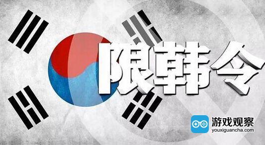 """外媒称""""限韩令""""有望解禁 中国游戏产业已损失百亿元"""