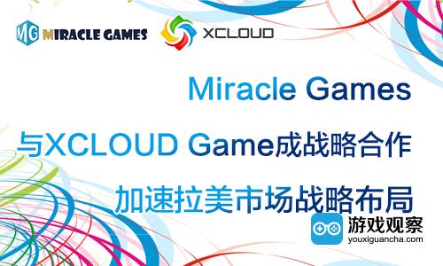 Miracle Games与XCLOUDGAME达成战略合作 加速拉美市场布局