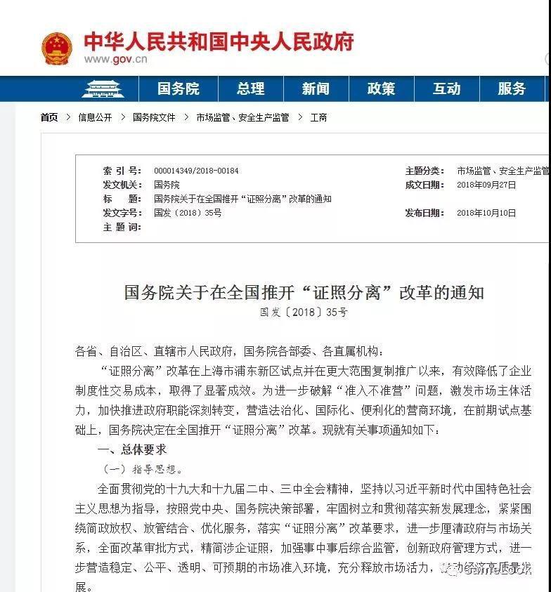 """国务院""""证照分离""""改革3项审批涉游戏业 版号未涉及"""