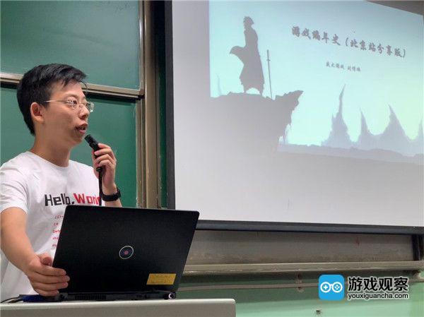 """盛大游戏游戏专家委员会副主席刘倩玮讲授""""游戏编年史"""""""