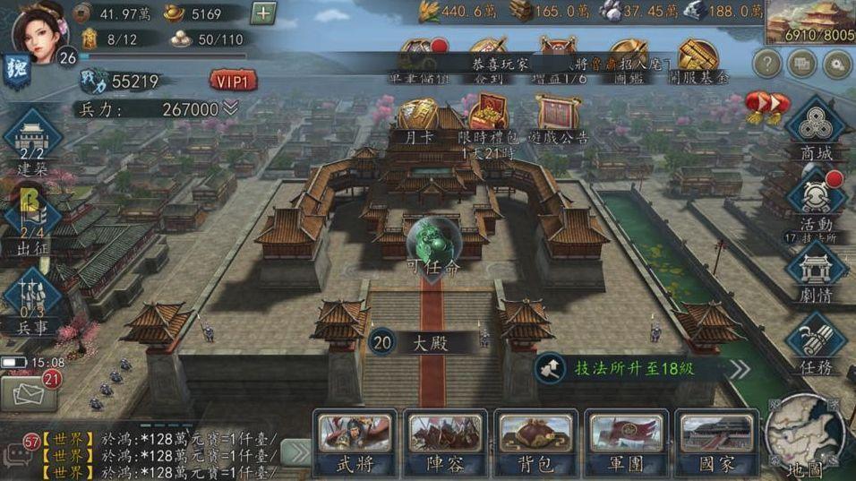 港澳台地区表现最好的SLG手游:BBgame《新三国志》