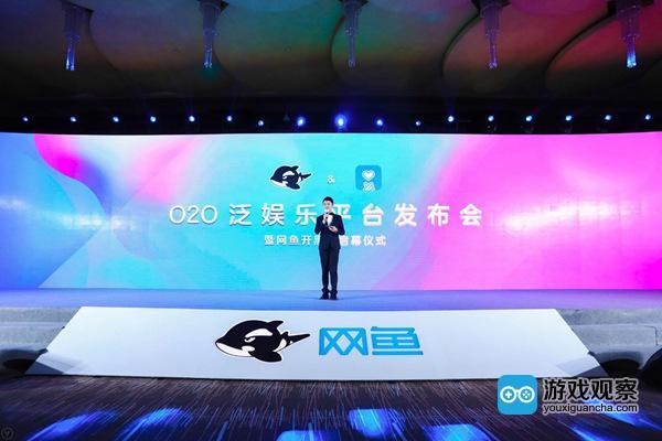 首创行业O2O泛娱乐平台 网鱼打造线上线下一体化游戏中心