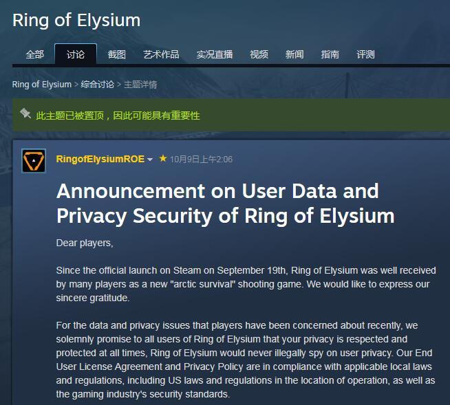 腾讯否认《无限法则》盗取玩家隐私:相关指责严重失实