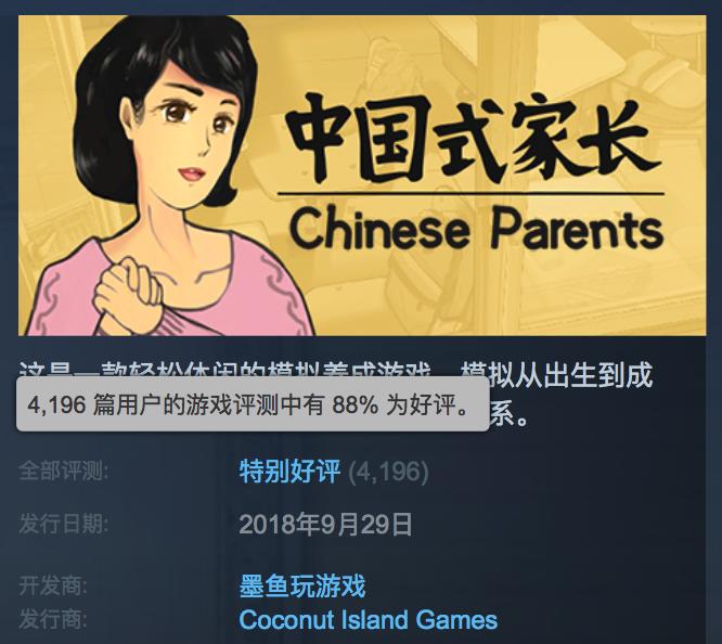 《中国式家长》:2人主创的年度最扎心国产游戏