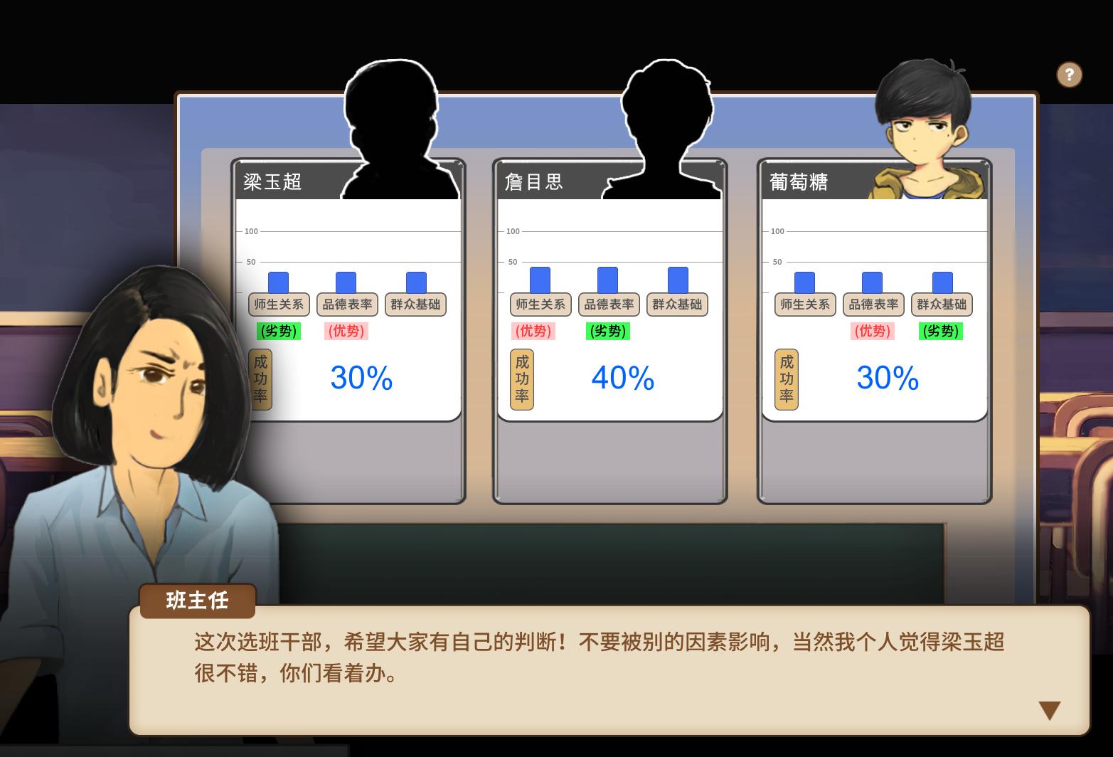 游戏会询问你是否有相似经历,并告诉你有相似经历的人数