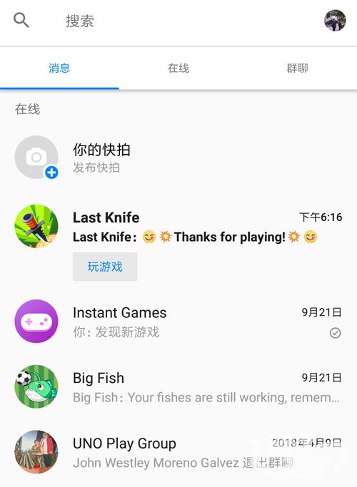 在Messenger上可以看到自己玩过的游戏动态