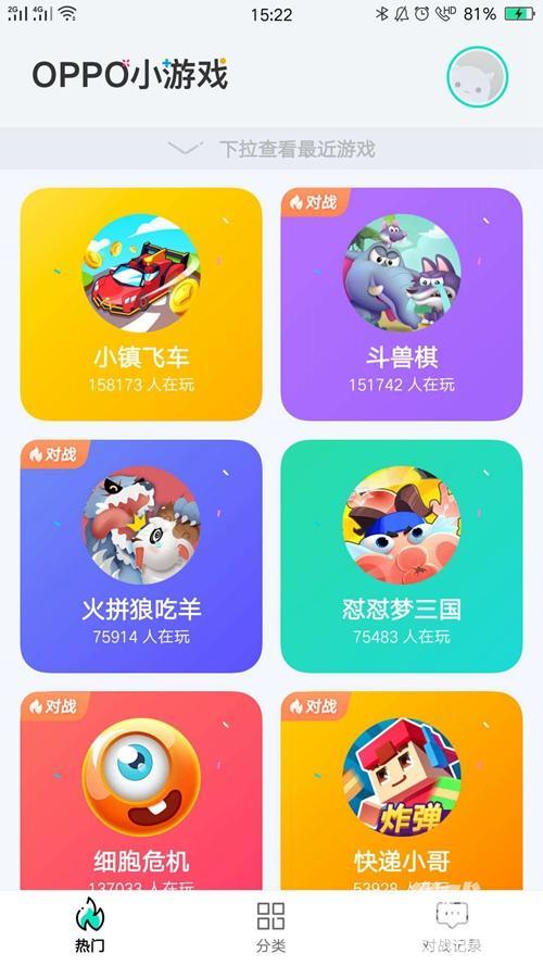 OPPO小游戏主页