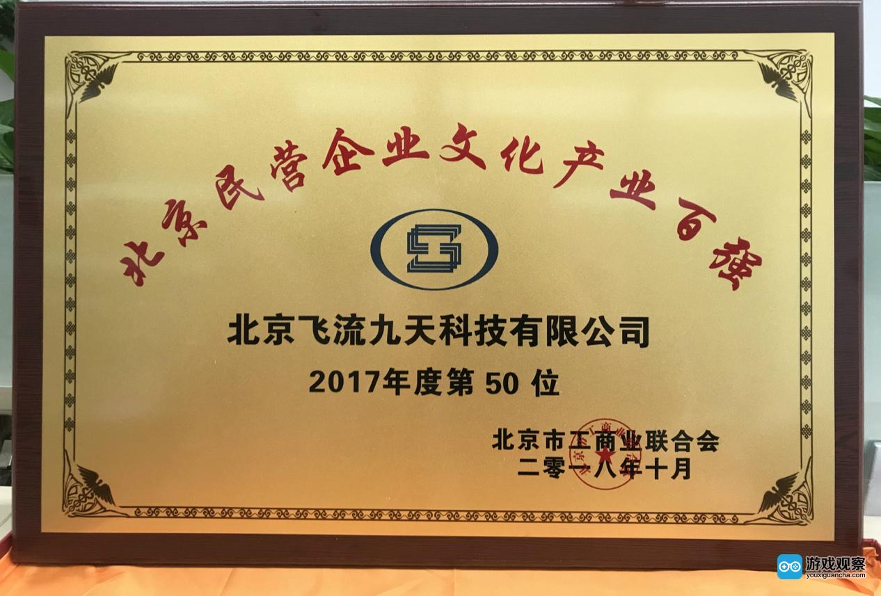"""飞流集团获评 """"北京民营企业文化产业百强"""""""