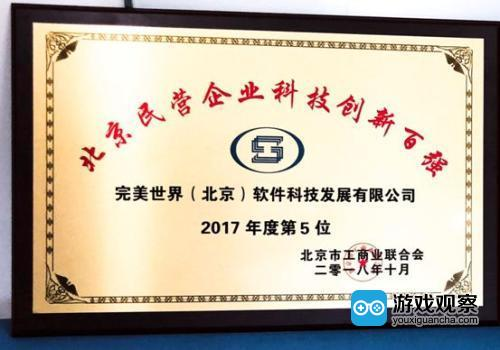 完美世界荣列北京民营企业科技创新百强与文化产业百强