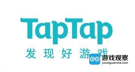 """想要突破手游红海 TapTap还得坚持""""社区+内容"""""""