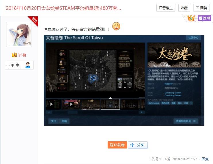 《太吾绘卷》首月流水约5000万 为国产独立游戏带来曙光
